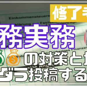 【公認会計士】修了考査のうち税務実務の勉強法とか対策をダラダラ投稿する記事。