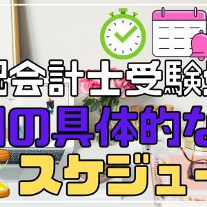 【公認会計士】受験生の1日の具体的なスケジュール・過ごし方【勉強時間は10時間?】