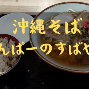 【けんぱーのすばやー】おもろまちで食べるおすすめの沖縄そば!那覇市にある人気店をご紹介