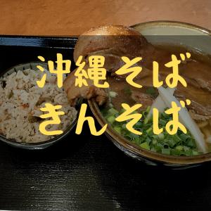 【きんそば】ドデカいソーキがのった沖縄そばが800円!?那覇市首里にある人気店をご紹介