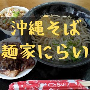 【麺家にらい】超穴場の激うま沖縄そば!!中城村にある人気店をご紹介