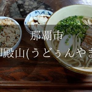 【御殿山(うどぅんやま)】沖縄古民家で食べる本格沖縄そばが絶品!!