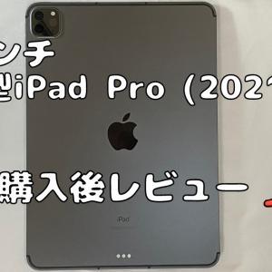 【新型iPad Pro11インチ レビュー】買った喜びを満たす最高のデバイス