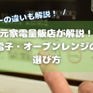【家電量販店店員が解説】電子・オーブンレンジの選び方!