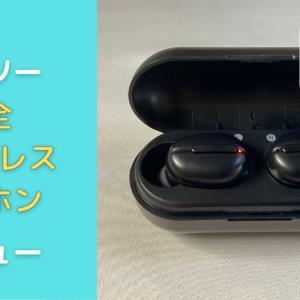 【ダイソー ワイヤレスイヤホン レビュー】1000円でコスパ最高の音楽体験