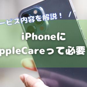 【元携帯販売員が解説】iPhoneにAppleCareは必要?