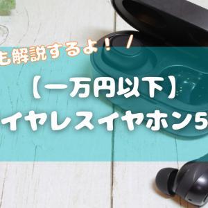 【1万円以下】コスパ 最強のワイヤレスイヤホン5選!
