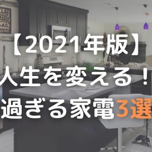 【2021年版】買うだけで人生が変わる生活家電3選!!