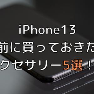 【iPhone13】事前に買っておきたいオススメのアクセサリー5選!