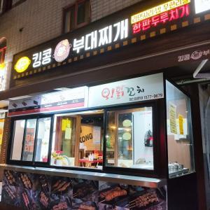 韓国・キングコングプデチゲ