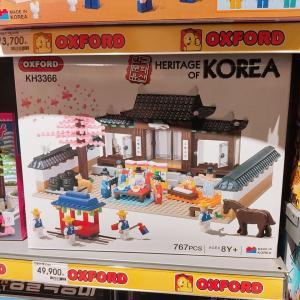 韓国・ブロック OXFORD(オックスフォード)