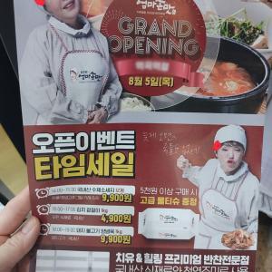 韓国の惣菜店