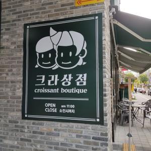韓国パン屋さん・クロワッサンが、1,000ウォン!