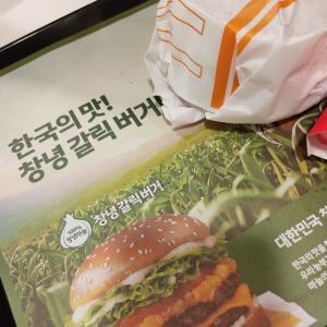 韓国マクドナルド・にんにくたっぷりのバーガー