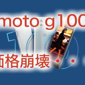 【価格崩壊】OCNモバイルONEにmoto g100など新機種登場。思わずポチってしまう価格に驚き