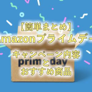 【簡単まとめ】2021年Amazonプライムデーのキャンペーン内容とおすすめ商品