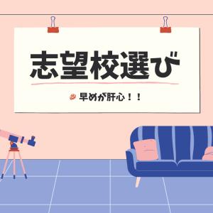 【大学受験】志望校選び【どこにする?】