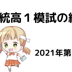 【2021年度第1回】全統高1模試の結果