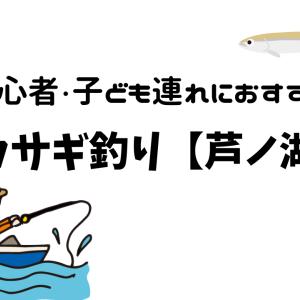 【初心者・子ども連れにおすすめ】ワカサギ釣り【食育・自然体験に】