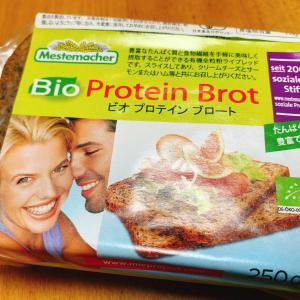 お気に入り(8) ビオプロテインブロート(ライ麦パン)