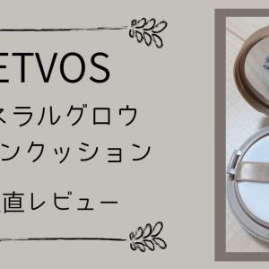 エトヴォスのクッションファンデーション正直レビュー