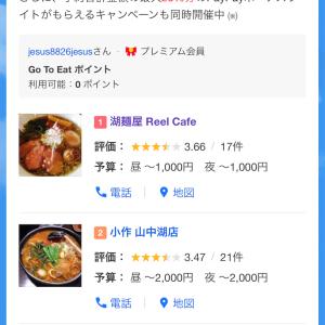 Go to 能登島に向けて (ロード〜第三章〜)