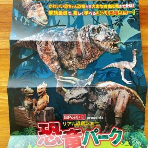 うり坊恐竜ショーへ行く 〜1時間観覧することができました!〜