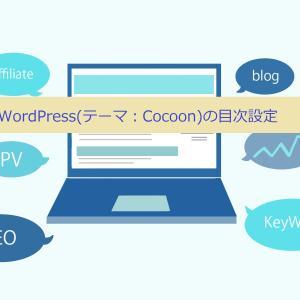 ブログ初心者 WordPress 目次設定方法 テーマ:Cocoon