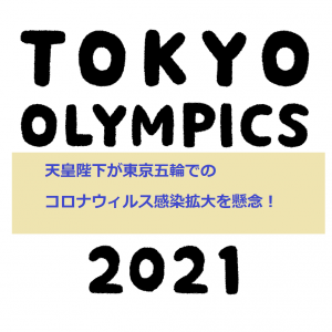 天皇陛下 東京オリンピックでコロナウィルス感染拡大懸念
