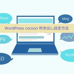 ブログ初心者 WordPress(テーマ:Cocoon)吹き出し作成方法