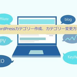 ブログ初心者 WordPress カテゴリー見直し カテゴリー階層(親・子)設定方法