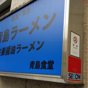 【ふらっとグルメ】秋葉原 青島食堂