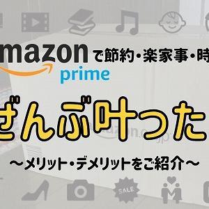 Amazonプライム会員で節約・時短・楽家事も叶う!実際お得になった金額も公開