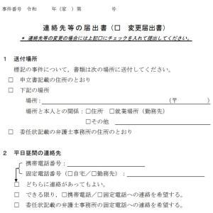解説!申立書の詳しい書き方③