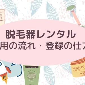 【知らなきゃ損!】脱毛器レンタル利用の流れ・登録の仕方|Panasonic