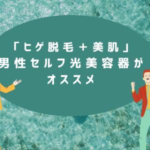 「ヒゲ脱毛+美肌」男性セルフ光美容器がオススメ【家で使う脱毛器5選】効果・メリット