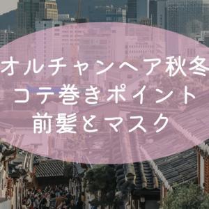 2021秋冬【韓国オルチャンヘア】で秋冬を!コテの使い方・マスク姿に合う前髪