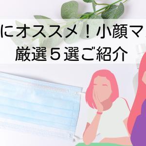 厳選★【小顔血色マスク特集】女性のお顔を美しく見せる画期的なマスク6選!ご紹介