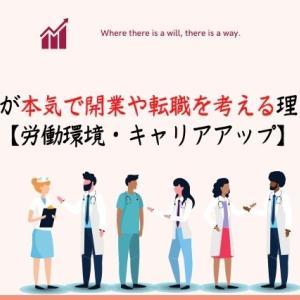 現役医師が本気で開業や転職を考える理由6選【労働環境・キャリアアップ】