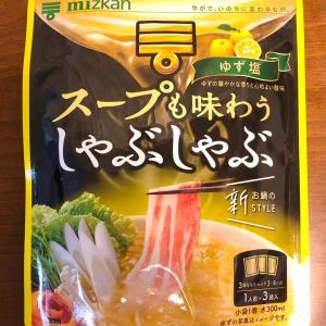 ミツカン スープも味わう しゃぶしゃぶつゆ(ゆず塩)がすごく美味しかったよ♪