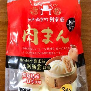 神戸・南京町 劉家荘(リュウカソウ)の肉まん スーパーで買って食べてみた。