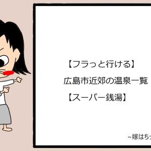 【フラっと行ける】広島市近郊の温泉一覧【スーパー銭湯】