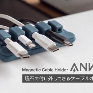 Anker 便利すぎるマグネット式ケーブルホルダー!ケーブルを整理してデスク環境を改善【レビュー】