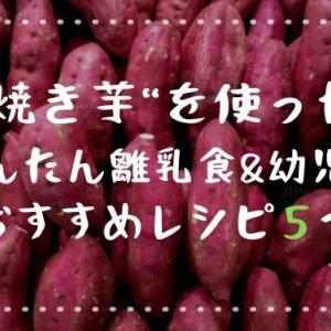 【レシピ】スーパーの焼き芋がすごい!簡単♪さつまいもの離乳食レシピ5選