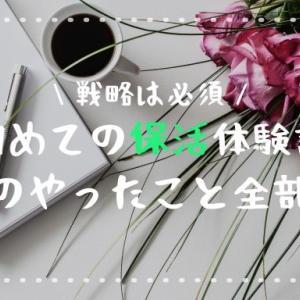 【体験談】保活は戦略的に!11月秋生まれの長男保活ストーリー