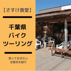 【さすけ食堂】千葉バイクツーリング【行ってみた感想と注意点】
