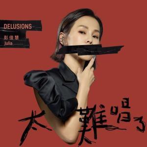 """彭佳慧- Julia Peng """"Delusions"""" 太難唱了"""