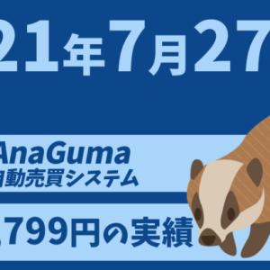 【運用実績】自動売買システム「AnaGuma(アナグマ)」2021年7月27日は+11,799円の実績!!