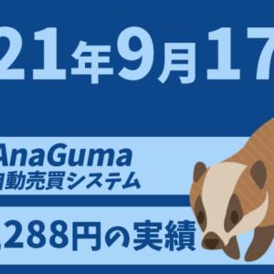 【運用実績】自動売買システム「AnaGuma(アナグマ)」2021年9月17日は+26,288円の実績!!