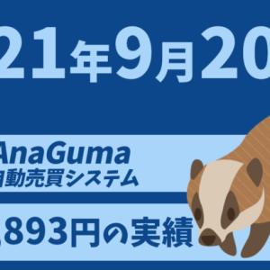 【運用実績】自動売買システム「AnaGuma(アナグマ)」2021年9月20日は+32,893円の実績!!